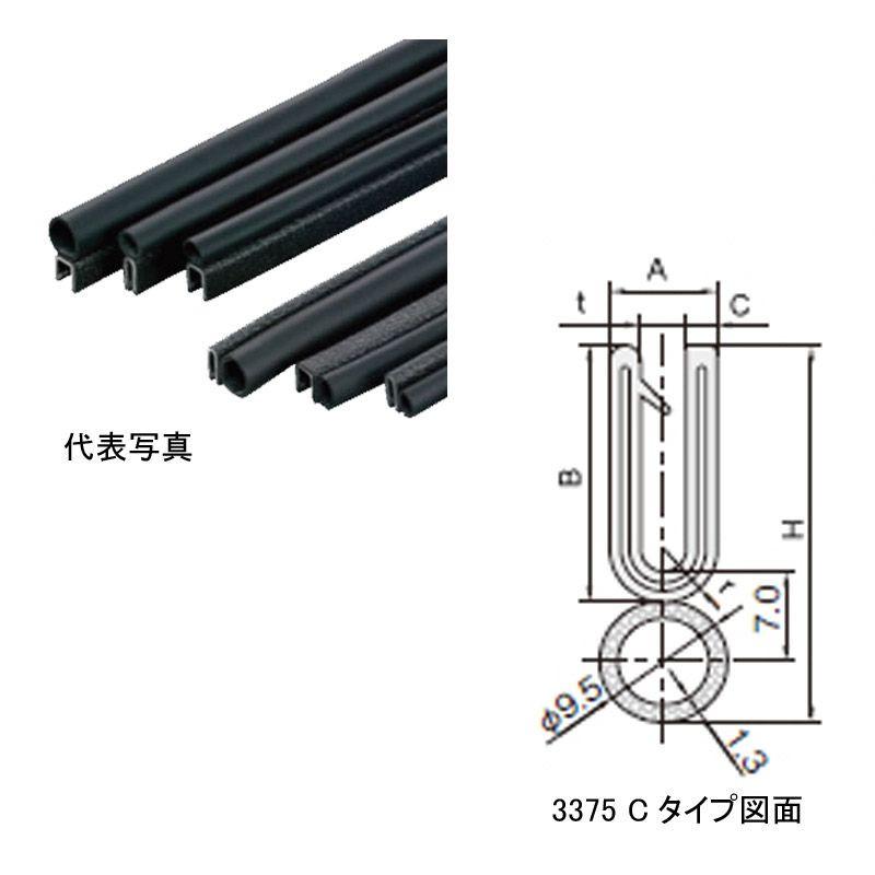 最先端 S3375-B-3X80C-75M 岩田製作所 トリムシール 対応板厚7.0-8.5mm 75M巻, バスケットと収納の店ラタンハウス 6ff7743d