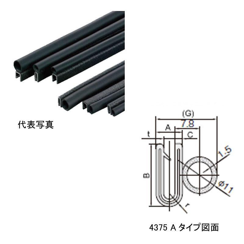 S4375-B-3X127A-75M 岩田製作所 トリムシール 対応板厚12.0-12.7mm 75M巻