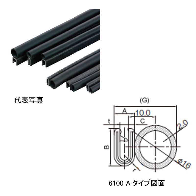 S6100-B-3X16AT 岩田製作所 トリムシール 対応板厚1.2-2.4mm 75M巻