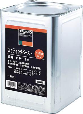 CP-16 TRUSCO カッティングペースト 16kg