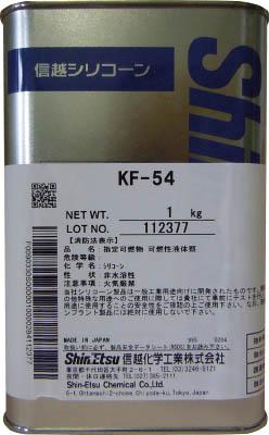 KF54-1 信越 シリコーン 1kg 高温用