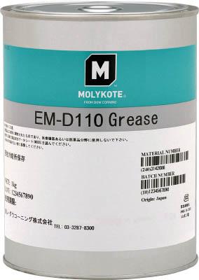 EMD-110-10 モリコート 樹脂・ゴム部品用 EMD-110グリース 1kg