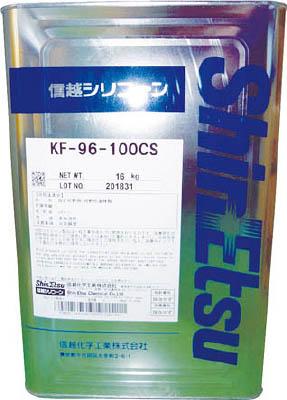 KF96-100CS-16 信越 シリコーンオイル 一般用 100CS 16kg(直送元払い・沖縄/離島除く)