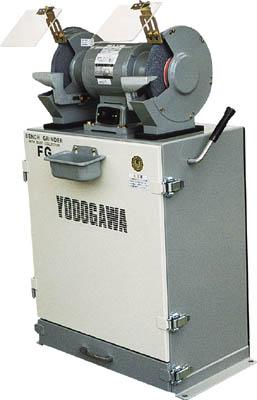 FG-255TH-60HZ 淀川電機 集塵装置付両頭グラインダー(高速型) 60Hz(別途送料必要)
