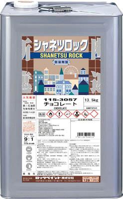 115-3011 01 ロック シャネツロック弱溶剤型 ブラック 13.5KG