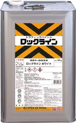 051-0033-01 ロック ロックライン ホワイト 20KG