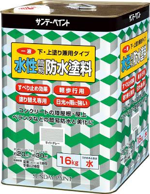 269938 サンデーペイント 一液水性簡易防水塗料 16kg ライトグレー