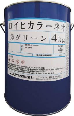 【海外輸入】 ロイヒカラーネオ 2000BB シンロイヒ グリーン:設備プロ王国 店 4kg-DIY・工具