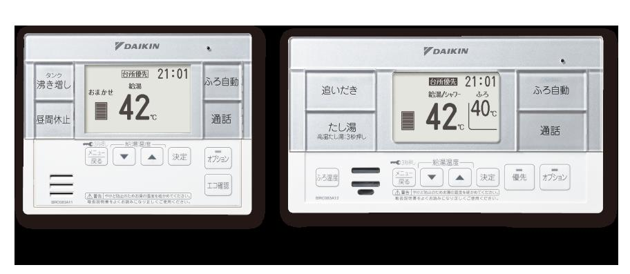 ダイキンエコキュート用 BRC083A1 スタイリッシュリモコン 別売リモコン【本体同時購入のみ】