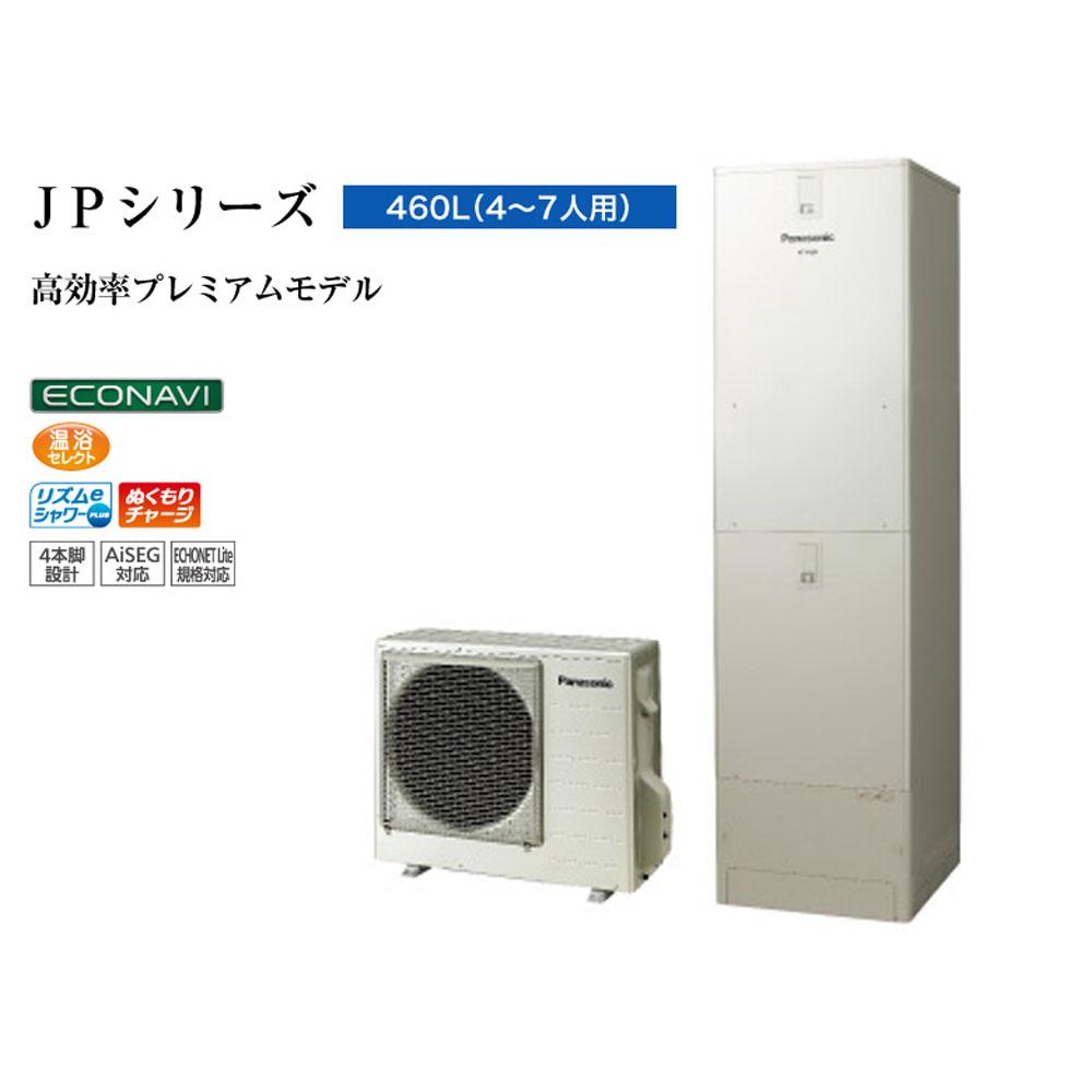 送料無料 HE-JPU46JQS パナソニック エコキュート  コミニュケーションリモコン・脚部カバー別 代引不可