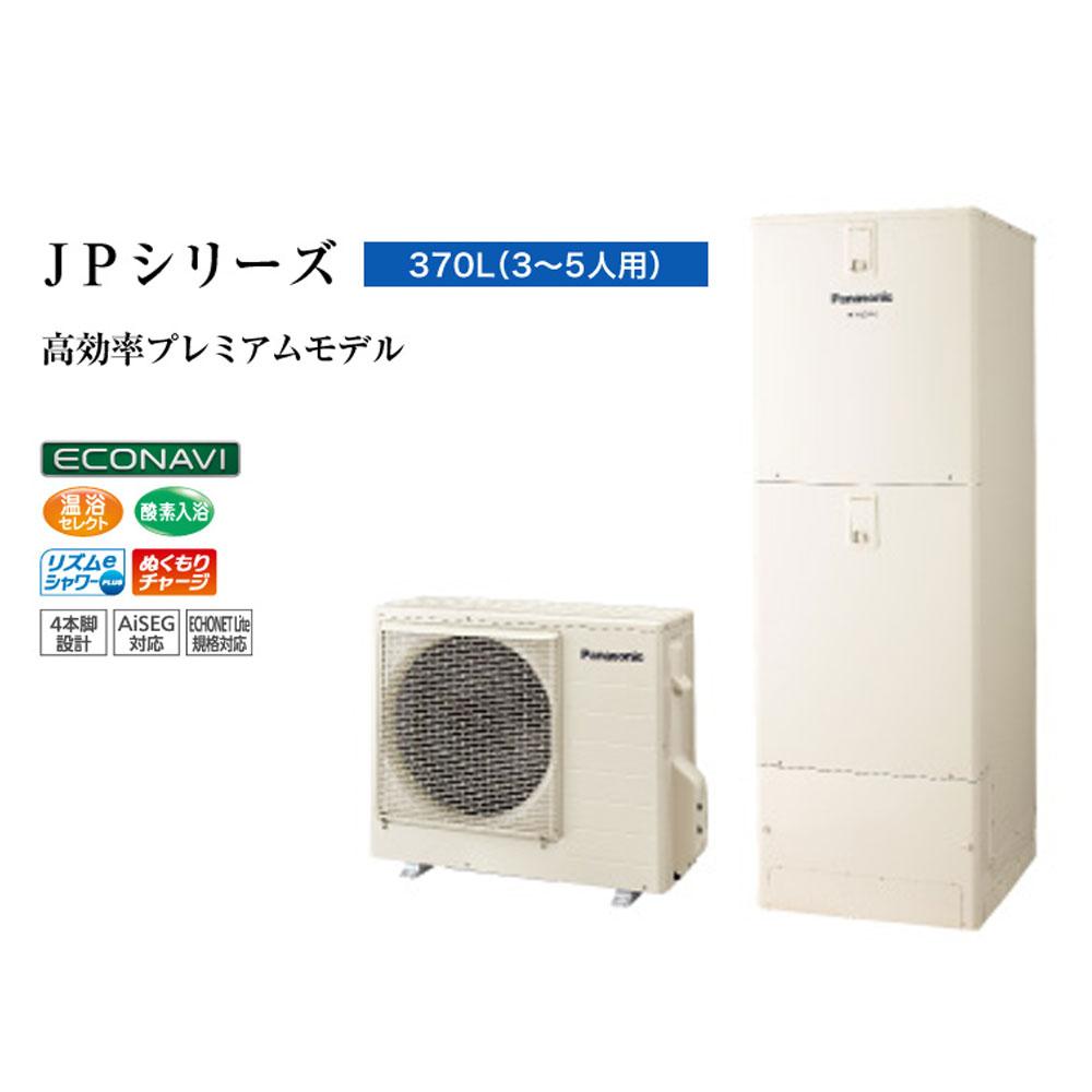 送料無料 HE-JPU37JXS パナソニック エコキュート  コミニュケーションリモコン・脚部カバー別 代引不可