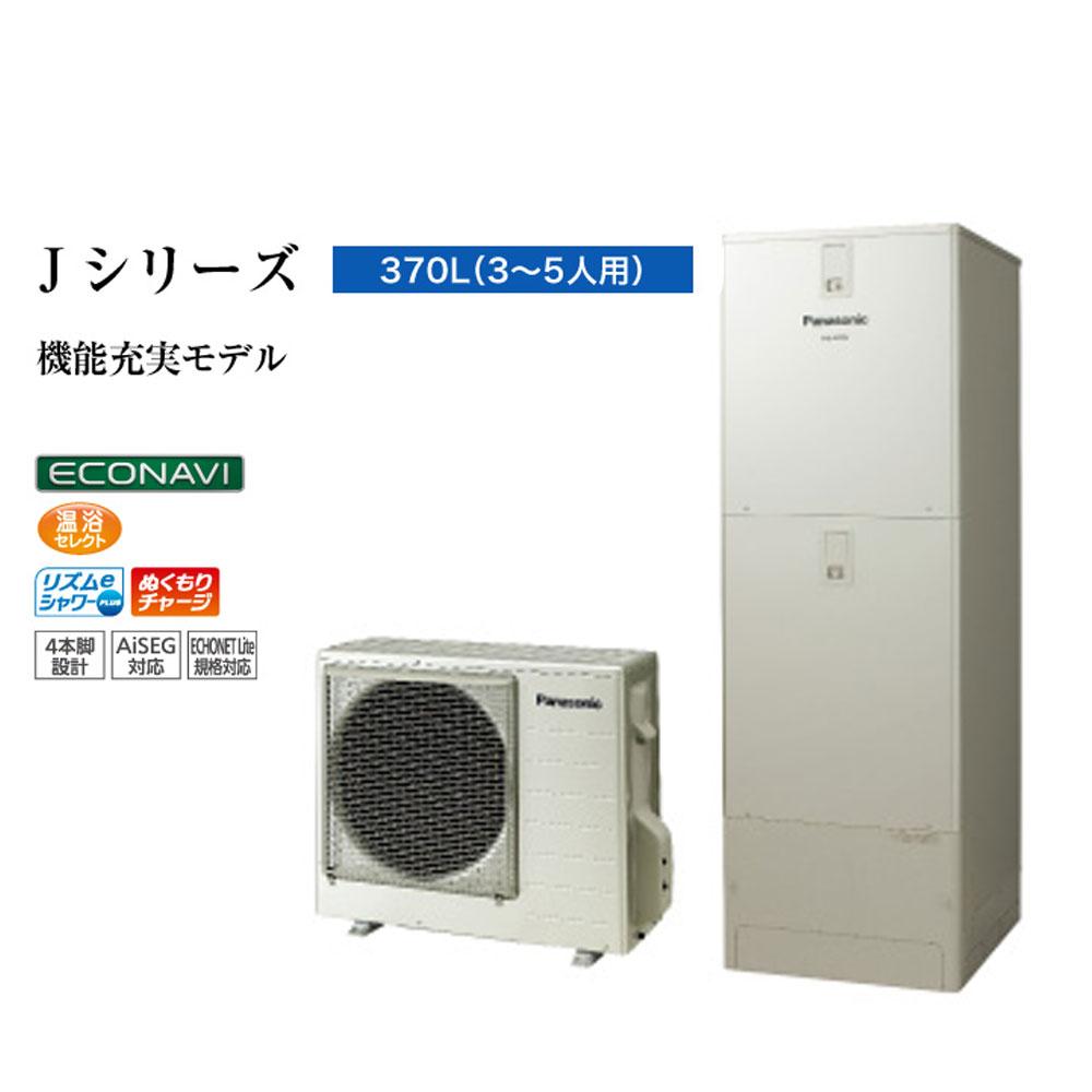送料無料 HE-JU37JQS パナソニック エコキュート  コミニュケーションリモコン・脚部カバー別 代引不可