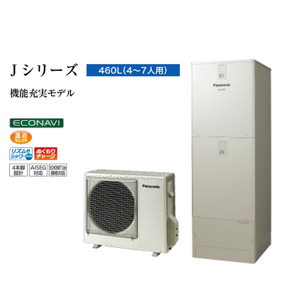 送料無料 HE-JU46JQS パナソニック エコキュート  コミニュケーションリモコン・脚部カバー別 代引不可