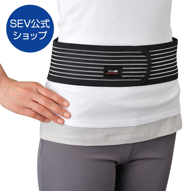 【SEV公式ショップ】SEV HPウエストベルト ◆送料無料◆SEVの腰用ベルト。ロングセラーSEV商品