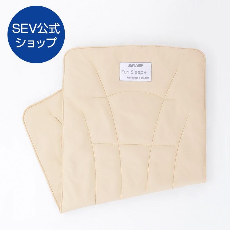 【SEV公式ショップ】 SEVファンスリープ+【シングル】 ◆送料無料◆