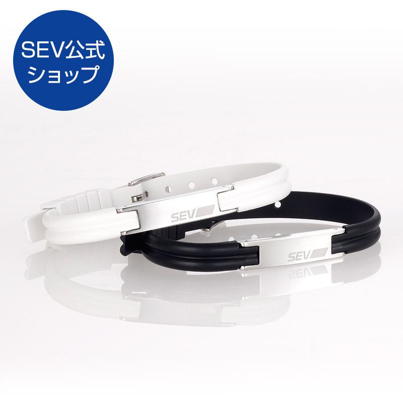 【SEV公式ショップ】 SEVラインブレスレット ◆送料無料◆SEV技術搭載の健康アクセサリー