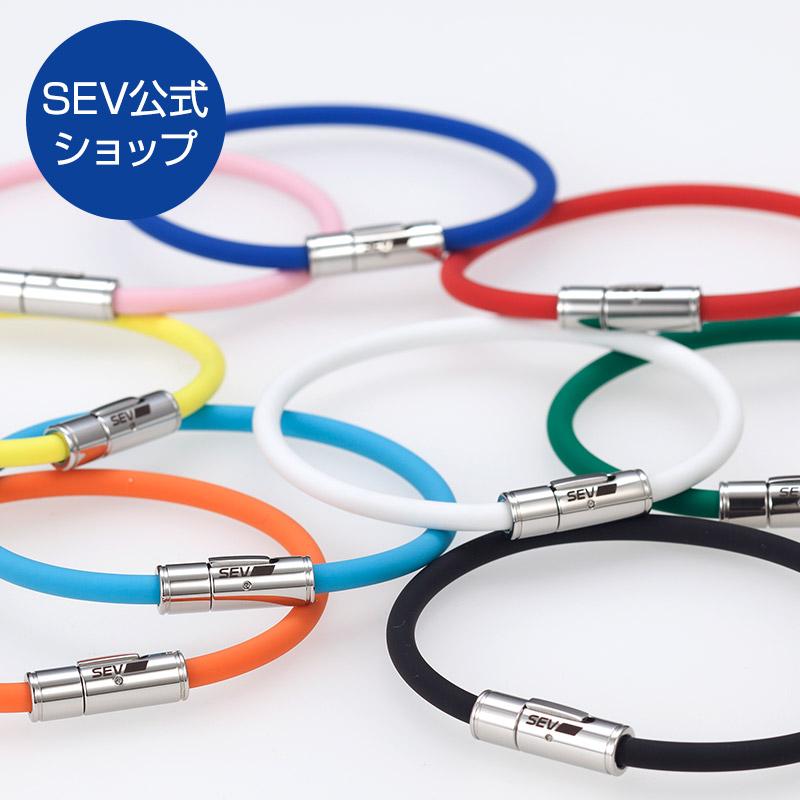【SEV公式ショップ】 SEVルーパーブレスレット ◆送料無料◆健康アクセサリー