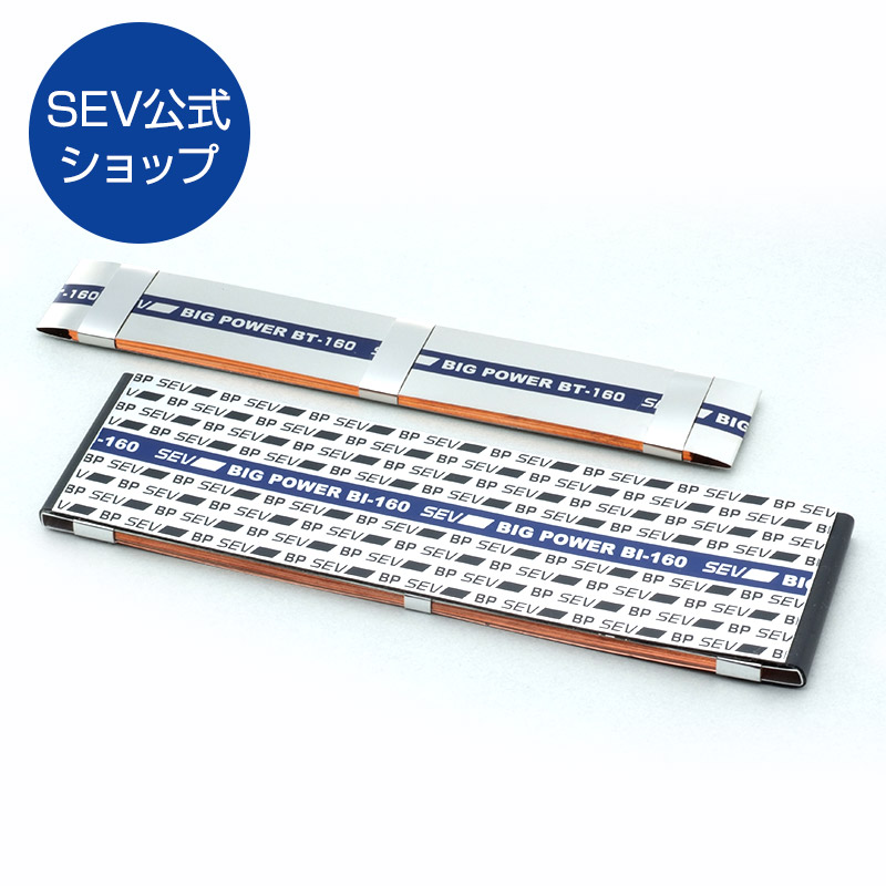 【SEV公式ショップ】 SEV BIG POWER セット シングル ◆送料無料◆