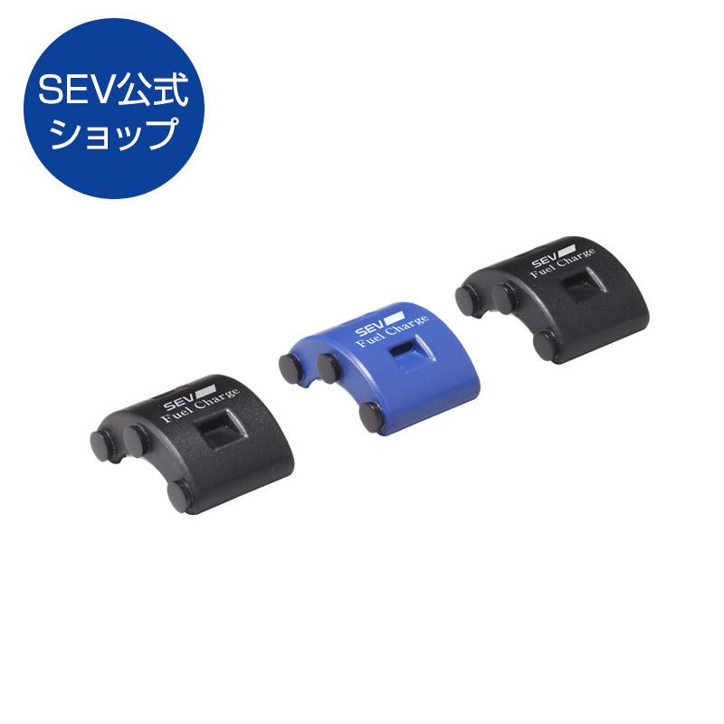 【SEV公式ショップ】 SEVフューエル・チャージ 3mode ◆送料無料◆
