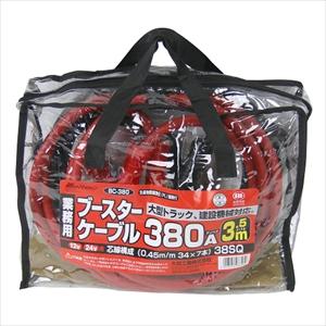大自工業(メルテック)ブースターケーブルDC12V/24V用・380ABC-380地域限定(本州・四国・九州)送料無料