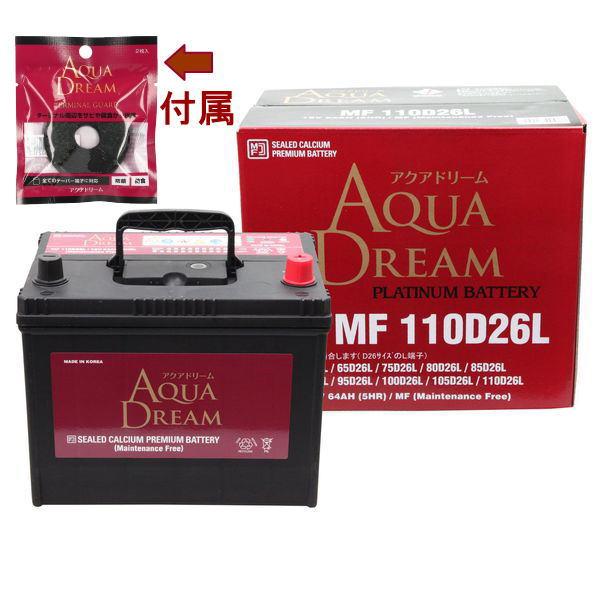 数量限定 AQUA DREAM アクアドリームAD-MF 5%OFF 110D26L-TG国産車用バッテリー 充電制御車対応+AQ-TG001 再再販 が付属 ターミナルガード MF