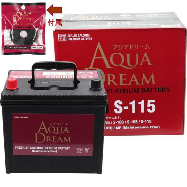 【数量限定】AQUA DREAM アクアドリームAD-MF S-115-TG国産車用バッテリー アイドリングストップ車用+AQ-TG001(ターミナルガード)が付属地域限定(本州・四国・九州)送料無料