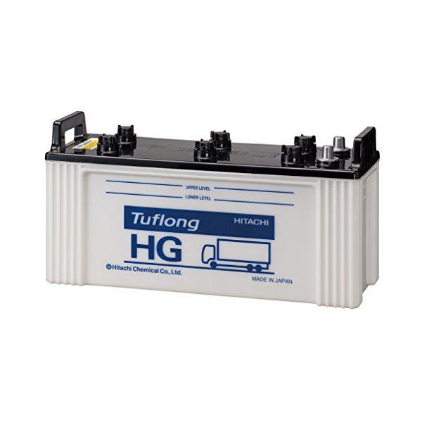 日立化成 日立バッテリーGH-210H52国産車バッテリー Tuflong HG主な互換品番:190H52/210H52<法人様専用の販売商品です>地域限定(本州・四国・九州)送料無料*離島地域への配達はしておりません