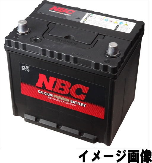 NBCバッテリーカルシウムプレミアムバッテリー130E41R主な互換品番:110E41R/120E41R地域限定(本州・四国・九州)送料無料【廃バッテリー無料回収、北海道・東北・沖縄県以外、  ご希望の方、対応いたします】