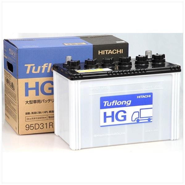 日立化成 日立バッテリー業務車用バッテリーTuflong HG GH 95D31R主な互換品番:75D31R/85D31R/95D31R地域限定 送料無料【廃バッテリー無料回収、北海道・東北・沖縄県以外、  ご希望の方、対応いたします】