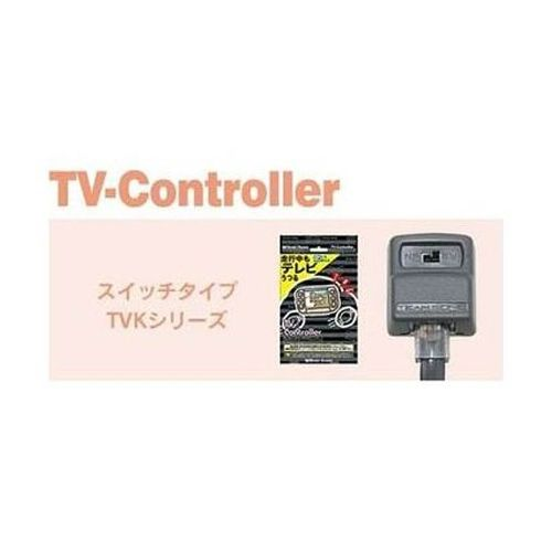 ビートソニック BEATSONICTVK-65 テレビコントローラー 走行中でもテレビが映る!地域限定(本州・四国・九州)送料無料