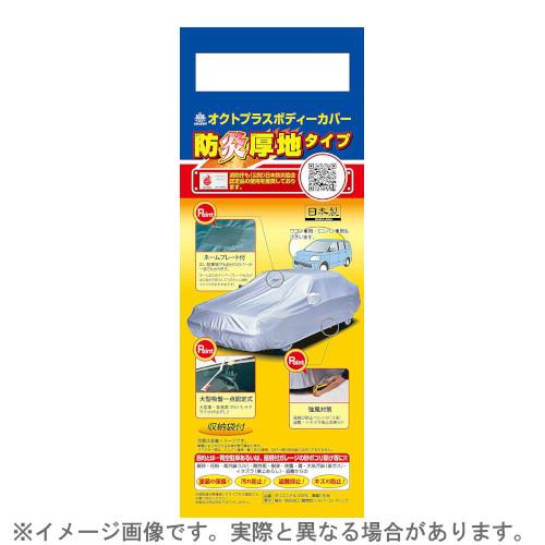 アラデン ARADENSBP4B防炎厚地ボディーカバー地域限定(本州・四国・九州)送料無料