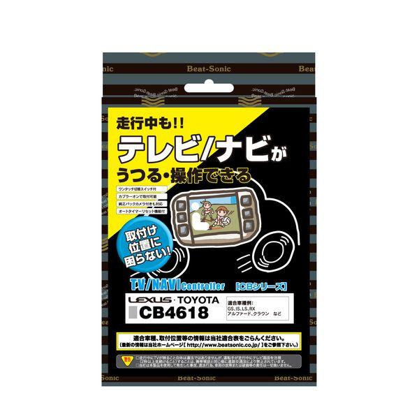ビートソニック Beat-SonicCB4618CBシリーズテレビナビコントローラー[配送区分:小型20kg]