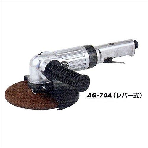 空研AG-70Aアングルグラインダー レバー式地域限定(本州・四国・九州)送料無料