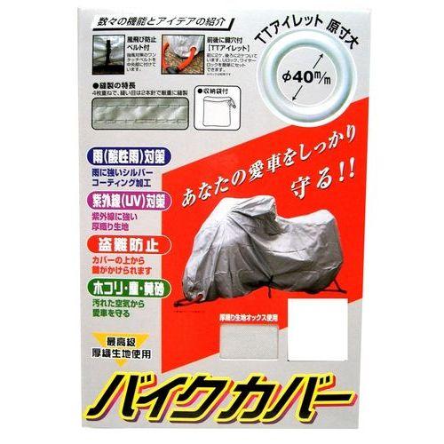 UNICAR ユニカー工業BB-1008オックスバイクカバー(6L)地域限定(本州・四国・九州)送料無料