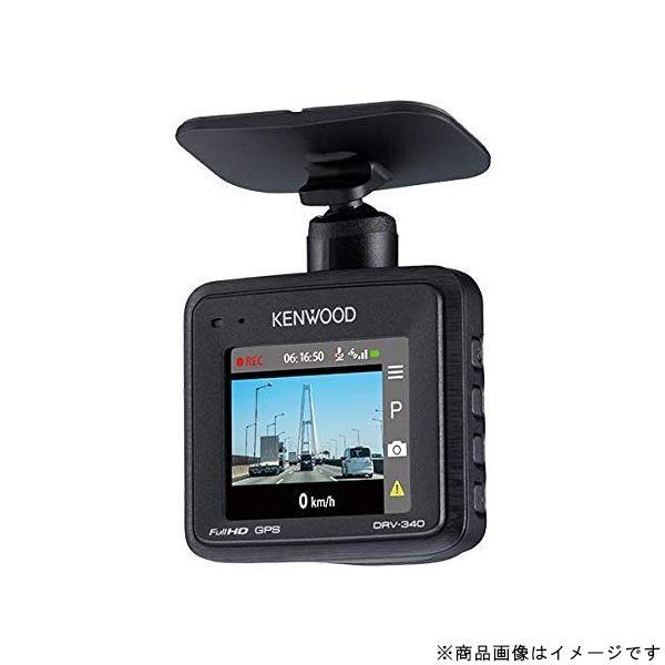 KENWOOD ケンウッドDRV-340ドライブレコーダー[配送区分:小型20kg]