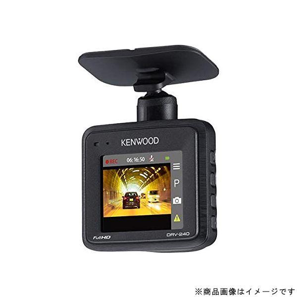 KENWOOD ケンウッドDRV-240ドライブレコーダー[配送区分:小型20kg]