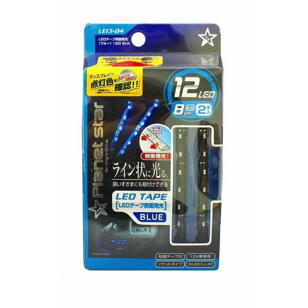 激安通販販売 ペルシード 割り引き PellucidLE13-04LEDテープ側面発光 ブルー 配送区分:小型20kg 12灯