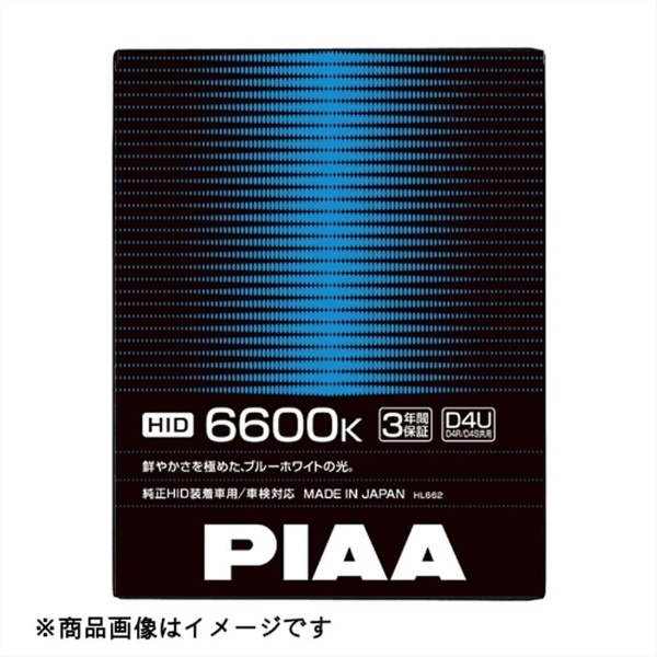 PIAA ピアHL602純正交換HIDバルブ 6000K D4U 2個入地域限定(本州・四国・九州)送料無料