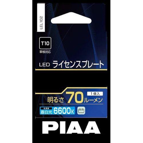 評判 PIAA ピアLEL102ライセンスプレート 日本限定 70lm 配送区分:小型20kg T10 6600K