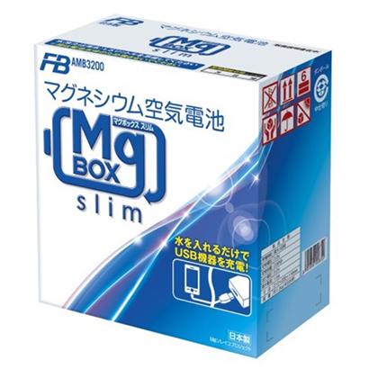 古河電池Mg BOX Slim(マグボックススリム)AMB3-200マグネシウム空気電池災害・非常時に地域限定(本州・四国・九州)送料無料【廃バッテリー無料回収、北海道・東北・沖縄県以外、  ご希望の方、対応いたします】