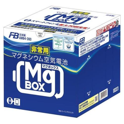 古河電池Mg BOX(マグボックス)AMB4-300マグネシウム空気電池災害・非常時に地域限定(本州・四国・九州)送料無料