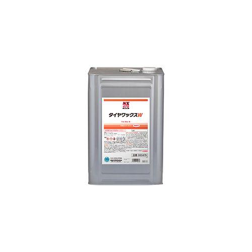 イチネンケミカルズタイヤワックスW 油性タイプ 18LNX478地域限定(本州・四国・九州)送料無料