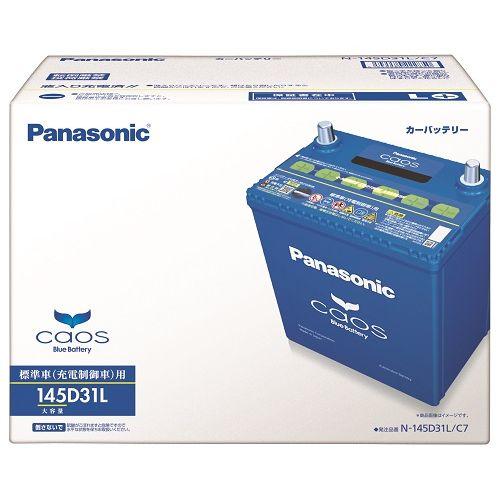 Panasonic(パナソニック)バッテリーカオス標準車/充電制御車用高性能バッテリーN-145D31L/C7【廃バッテリー無料回収、北海道・東北・沖縄県以外、   ご希望の方、対応いたします】[配送区分:中型30kg]
