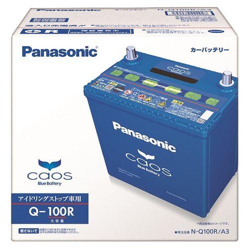 Panasonic(パナソニック)バッテリーカオス アイドリングストップ車対応高性能バッテリーN-Q100R/A3【廃バッテリー無料回収、北海道・東北・沖縄県以外、   ご希望の方、対応いたします】[配送区分:中型30kg]