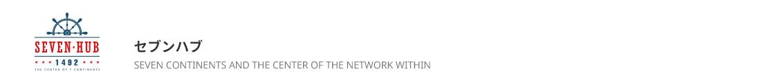 セブンハブ:SEVEN-HUBの全商品は世界各国のメーカーより直接お客様にお届けします。