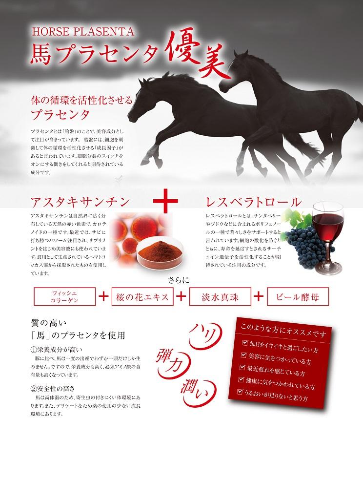 马purasentasapuriasutakisachinresuberatororufisshukoragen樱花的花抽出物淡水珍珠啤酒酵母点数10倍的保健食品胎盘