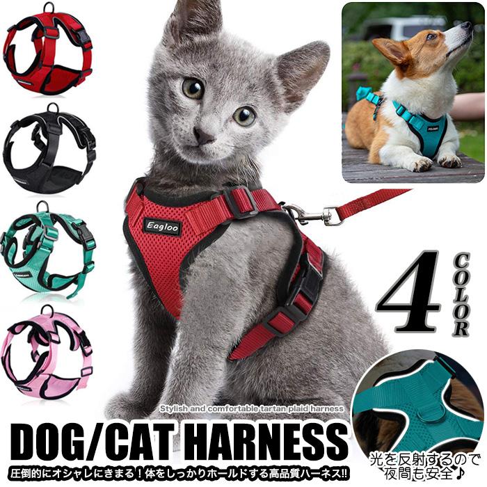 ショップ 送料無料 ステップハーネス ウェアハーネス 胴輪 ベスト 猫 犬 ハーネス h0293 ドッグ ペット 税込 キャット フルカバー 服 メッシュ