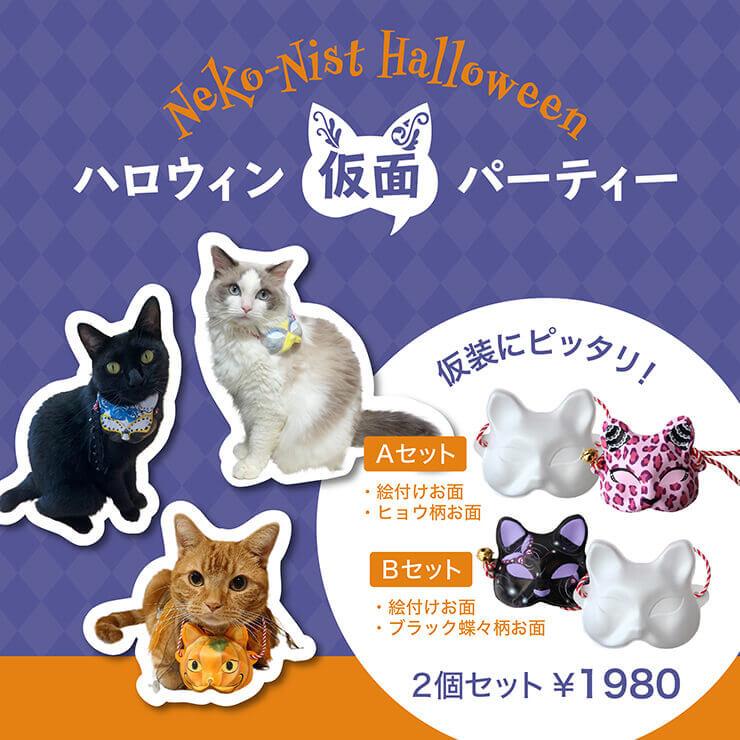 ねこにすとで大人気だった 猫型お面がハロウィン仕様になって帰ってきました ハロウィンお面セット ねこにすと ギフ_包装 信用