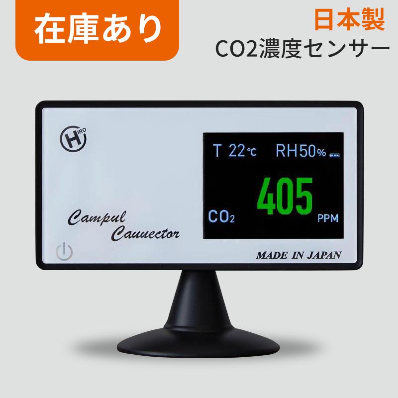 CO2濃度 温度 湿度を測定 二酸化炭素 濃度 測定器 co2 センサー 二酸化炭素測定器 日本製 濃度計 co2濃度測定器 モニター 測定 デンサトメーター 二酸化炭素濃度計 二酸化炭素濃度 至上 マーケティング 二酸化炭素濃度測定器 店舗 換気 室内 湿度 チェッカー co2センサー