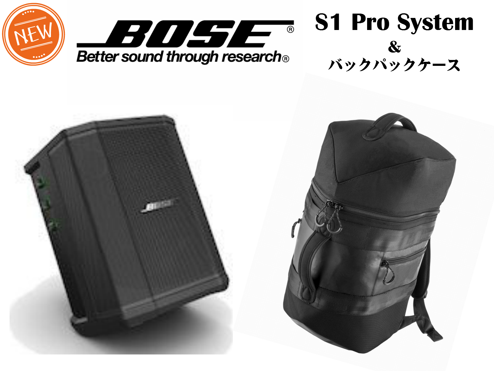 BOSE S1 Pro + バックパック(ケース)セット[Multi Position PA system][ボーズ][PAシステム][モニタースピーカー]